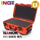 【24期0利率】NANUK 北極熊 935 特級保護箱 海綿版 氣密箱 滾輪拉桿箱 ((橘色)) 佑晟公司貨
