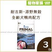 寵物家族-耐吉斯源野無穀全齡犬鴨肉配方3lb (1.36kg)