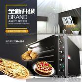電烤箱 蛋糕面包大型披薩電烤箱商用烘焙烤箱熱風烤箱熱風爐igo 唯伊時尚