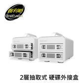 DigiFusion 伽利略 2層式抽取式 硬碟外接盒 USB3.0 鋁合金 有RAID功能 35D-U32RM .