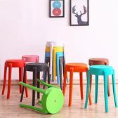 七夕情人節禮物家用塑料凳子創意椅子板凳加厚圓凳成人高凳經濟型簡約現代餐桌凳jy