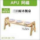 !買一送一! AFU〔御用,三口原木餐桌,碗架,碗為美耐皿碗〕