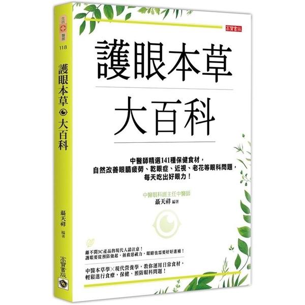 護眼本草大百科:中醫師精選114種保健食材,自然改善眼睛疲勞、乾眼症、近視、老花