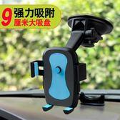 車載手機支架吸盤式前擋玻璃汽車手機架大貨車挖機手機架子通用型 js8158『科炫3C』