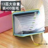 文件夾多層 試卷夾手提文件袋帆布大容量風琴包收納袋【時尚大衣櫥】