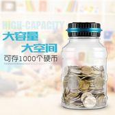 自動計數硬幣存錢筒超大大號創意兒童防摔儲蓄罐韓國創意女孩成人    西城故事