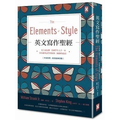 英文寫作聖經The Elements of Style(史上最長銷.美國學生人手