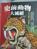 【書寶二手書T9/動植物_ZBW】史前動物大滅絕_艾倫‧特納