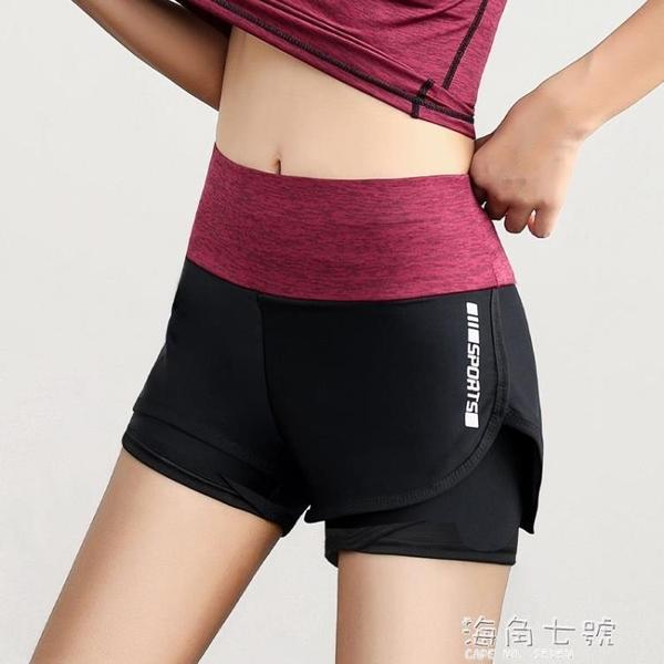 運動短褲女夏季薄款新款健身寬鬆休閒跑步高腰瑜伽速干防走光 聖誕節全館免運