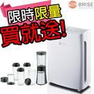 (買就送果汁機)BRISE C200-全球第一台人工智慧空氣清淨機 (原廠公司貨) 現貨馬上出 (單機版)