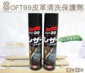 清潔劑.日本SOFT99皮革清洗保護劑.清洗 增艷 保養.600ml一瓶【鞋鞋俱樂部】【906-K89】