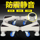 洗衣機底座托架不銹鋼全自動滾筒波輪移動加高冰柜YGCN