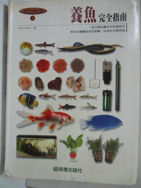 【書寶二手書T1/寵物_B7M】養魚完全指南_錢小玲, DICK MI