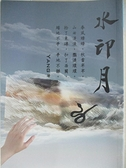 【書寶二手書T1/短篇_CXK】水印月_Yang
