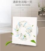 排氣扇圓形廁所排風扇家用衛生間浴室玻璃窗式通風換氣扇220v  【全館免運】