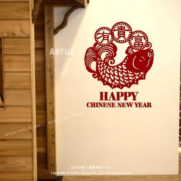 ☆阿布屋壁貼☆新年快樂 K  -M尺寸 壁貼