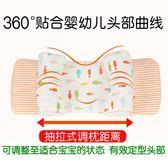 嬰兒枕頭0-1-2歲新生兒糾正偏頭0-3-6個月寶寶頭型矯正蕎麥定型枕  良品鋪子