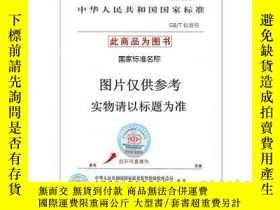 二手書博民逛書店YS T罕見940-2013檸檬酸金鉀Y374018 本社 中國