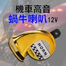 【妃凡】機車高音蝸牛喇叭 12V 蝸牛喇叭 大聲 喇叭 大聲公 正負極 12V 汽車用 機車用 256