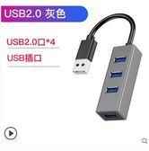 華為usb3.0分線器hub集線器多功能筆記本電腦一拖四轉接頭usp擴展口u盤鼠標