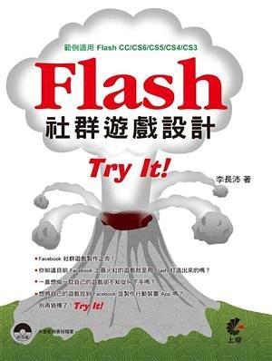 Flash 社群遊戲設計Try It!