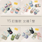 YS訂製款女棉襪(顏色款式隨機)