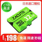 週年慶 限時活動 32g記憶卡 監控相機c10攝像頭單反內寸通用tf卡128g 記憶卡microsd 隨想曲
