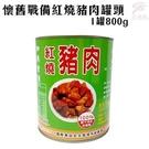 金德恩 台灣製造 懷舊戰備紅燒豬肉罐頭1罐800g/口糧/軍糧/拌麵/配飯/香 - 台灣豬