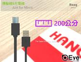 【兩米 HANG】黑色200公分 MicroUSB for InFocus 富可視 M5s 快速充電線旅充線傳輸線快充線