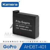 【marsfun火星樂】Kamera 佳美能 AHDBT-401 數位相機電池 充電電池 GoPro HERO4 相機電池 鋰電池