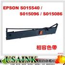 USAINK~EPSON EPSON S015540/S015096/S015086 相容色帶 適用 LQ-2180C/LQ-2190C/LQ2190C