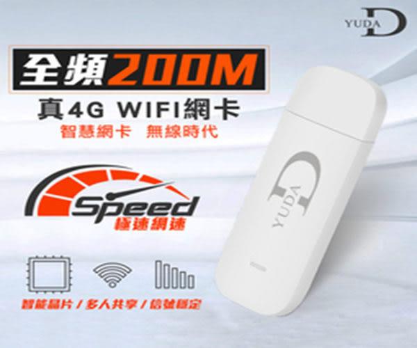 比DLINK華為好【YUDA悠達集團】3G/4G網卡Wifi分享器行動網卡無線分享器/可平板、手機、NB、IPHONE 8+