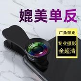 手機鏡頭 超廣角微距手機鏡頭蘋果通用高清單反照相外置攝像頭華為11專業拍攝輔助【快速出貨】