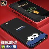 蘋果6s手機殼iphone6splus潮男保護外殼創意超薄磨砂【3C玩家】