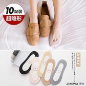 10雙裝船襪女純棉淺口隱形襪夏