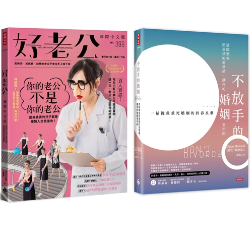 《好老公國際中文版》+《不放手的婚姻》