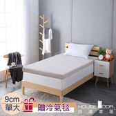 House Door 吸濕排濕布套9cm記憶床墊保暖組-單大3.5尺月光白