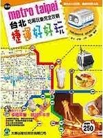 二手書博民逛書店 《台北捷運好好玩》 R2Y ISBN:9577915892│周宇廷