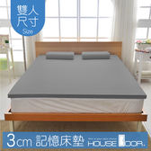 House Door 大和抗菌防螨布套 3cm記憶床墊-雙人5尺(質感灰)