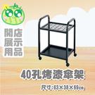 40孔烤漆傘架/B40P