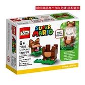 樂高LEGO SUPER MARIO 超級瑪利歐兄弟 狸貓瑪利歐 Power-UP套裝 71385 TOYeGO 玩具e哥