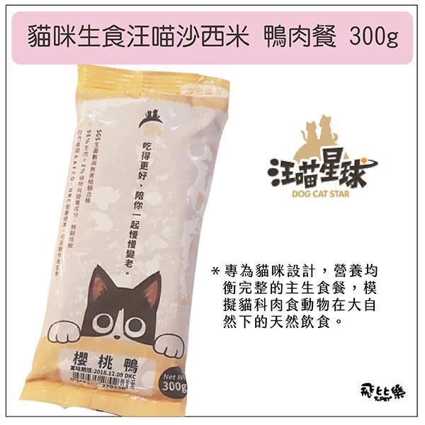飛比樂♥「汪喵星球」貓用冷凍生食 鴨肉餐300g (汪喵沙西米 符合天然飲食)