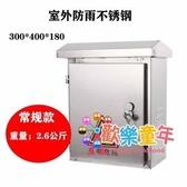 電箱 家用戶外不銹鋼配電箱防水室外箱防雨強電箱300*400*180電箱盒
