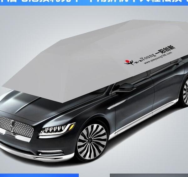 新款汽車遮陽傘防曬隔熱移動車棚車頂折疊SUV全自動車衣汽車罩TT2208『麗人雅苑』