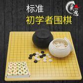 新款黑白罐圍棋套裝兒童初學者雙面棋盤成人入門小學生五子棋  無糖工作室