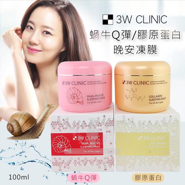 韓國3W CLINIC蝸牛Q彈/ 膠原蛋白晚安凍膜 100ml