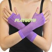 手套 開指網狀手套(紫)-玩伴網【滿額免運】