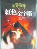 【書寶二手書T3/一般小說_LMQ】埃及守護神1-紅色金字塔_沈曉鈺, 雷克萊爾頓