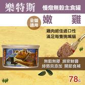 【毛麻吉寵物舖】LOTUS樂特斯 慢燉無穀主食罐 嫩雞 全貓配方(78g) 貓罐 罐頭