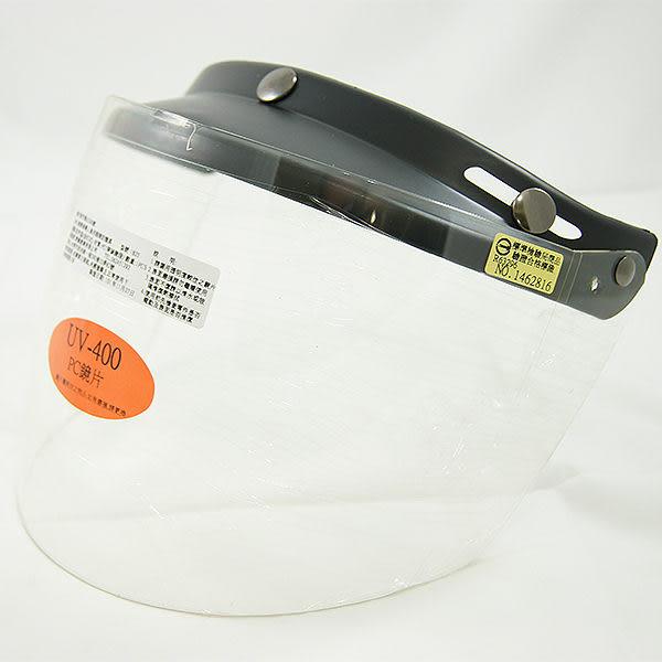 安全帽鏡片-含鏡片鈕扣/大/透明